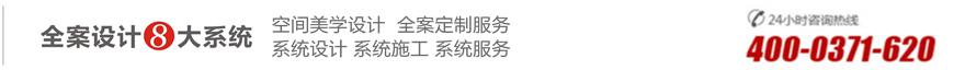 郑州别墅装修设计公司_高端室内设计工作室_本美国际设计机构-高端室内装饰设计品牌
